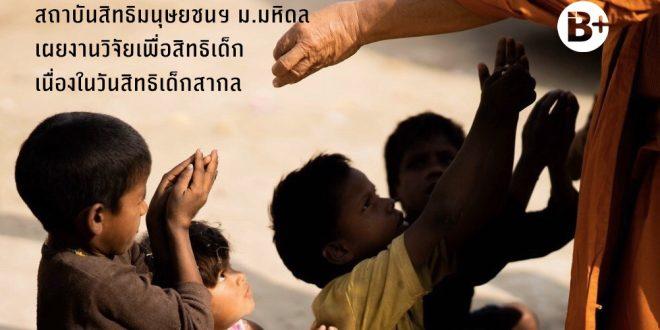 สถาบันสิทธิมนุษยชนฯ ม.มหิดล เผยงานวิจัยเพื่อสิทธิเด็ก เนื่องในวันสิทธิเด็กสากล