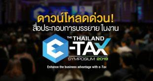 DL e-Tax