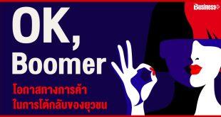 okboomer-cover