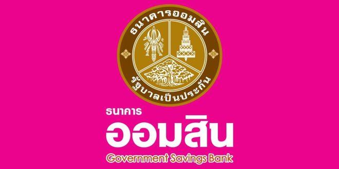 ออมสิน เตรียมวงเงิน 50,000 ล้านบาท จัดสินเชื่อ GSB SMEs Extra Liquidity ไม่มุ่งรีไฟแนนซ์ แค่ต้องการเสริมสภาพคล่อง SMEs