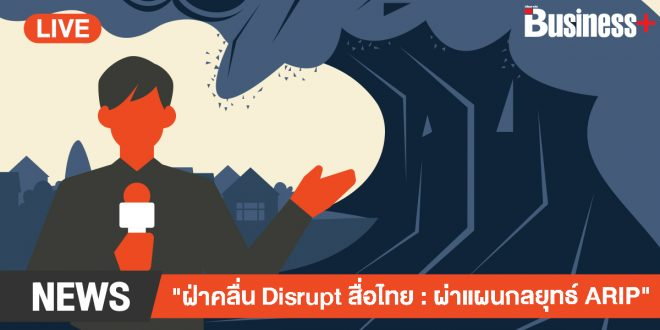 ภาพรวมมูลค่าธุรกิจ สื่อไทย -ARIP
