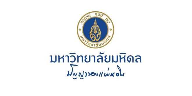 ม.มหิดล ได้อันดับ 1 ของประเทศไทย จากผลงานด้านนวัตกรรมทรัพย์สินทางปัญญาสูงสุด จากการจัดอันดับโลกของ Scimago ประเทศสเปน
