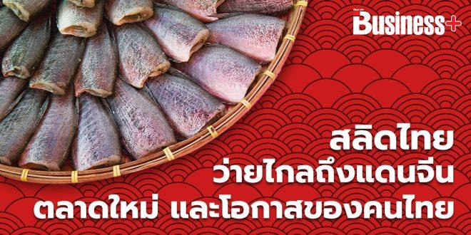 สลิดไทย ว่ายไกลถึงแดนจีน