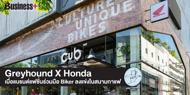 Greyhound X Honda เมื่อแบรนด์แฟชั่นร่วมมือ Biker ลงแข่งในสนามกาแฟ