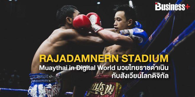 Rajadamnern Stadium – Muaythai in Digital World มวยไทย บนสังเวียนโลกดิจิทัล