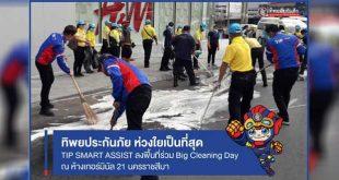 Big Cleaning Day เทอร์มินอล 21 โคราช กับทิพยประกันภัย
