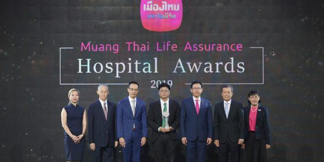 เมืองไทยประกันชีวิต ประกาศผลรางวัล 'Muang Thai Life Assurance Hospital Awards 2019'
