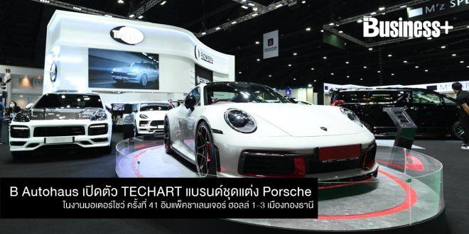 B Autohaus เปิดตัว TECHART แบรนด์ชุดแต่ง Porsche ในงานมอเตอร์โชว์ ครั้งที่ 41 อิมแพ็คชาเลนเจอร์