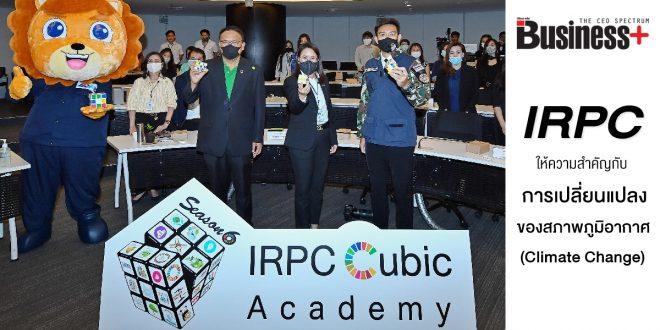 IRPC ให้ความสำคัญกับการเปลี่ยนแปลงของสภาพภูมิอากาศ (Climate Change)