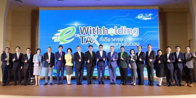 กรมสรรพากรชูนวัตกรรมให้ภาษีเป็นเรื่องง่าย โดยร่วมมือกับสถาบันการเงิน ใช้ ระบบภาษีหัก ณ ที่จ่าย  อิเล็กทรอนิกส์ (e-Withholding Tax)
