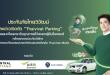 """""""ไทยวิวัฒน์"""" ตอกย้ำความสำเร็จประกันรถเปิดปิด  เปิดนวัตกรรมใหม่ """"Thaivivat Parking""""  เพิ่มประสบการณ์คนใช้รถยุค New Normal ครั้งแรกในไทย"""