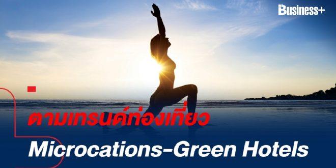 ตามเทรนด์ท่องเที่ยว Microcations-Green Hotels