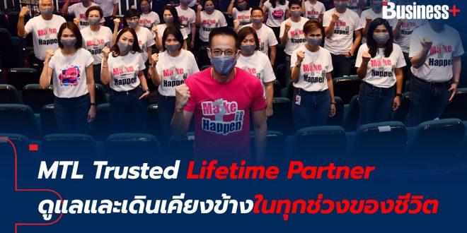 MTL Trusted Lifetime Partner ดูแลและเดินเคียงข้างในทุกช่วงของชีวิต