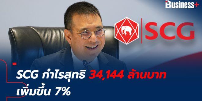 SCG ดุ!! กำไรสุทธิ 34,144 ล้านบาท เพิ่มขึ้น 7%
