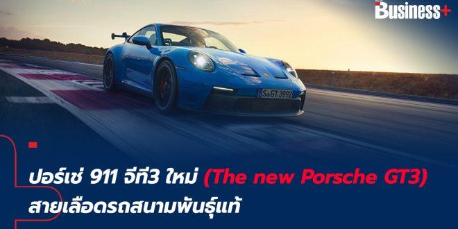ปอร์เช่ 911 จีที3 ใหม่ (The new Porsche GT3) สายเลือดรถสนามพันธุ์แท้