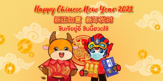 คุ้มครอง ปลอดภัย สุขสันต์วันตรุษจีน โชคดีตลอดปีวัวทอง