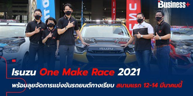 """""""Isuzu One Make Race 2021"""" พร้อมลุยจัดการแข่งขันรถยนต์ทางเรียบ สนามแรก 12-14 มีนาคมนี้"""