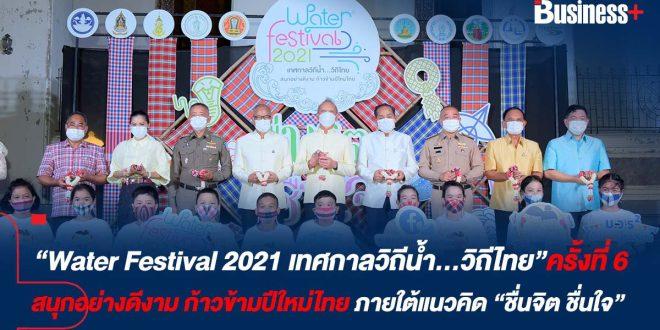 """""""Water Festival 2021 เทศกาลวิถีน้ำ…วิถีไทย""""ครั้งที่ 6 สนุกอย่างดีงาม ก้าวข้ามปีใหม่ไทย ภายใต้แนวคิด """"ชื่นจิต ชื่นใจ"""""""