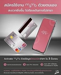 ออมสินห่วงใยลูกค้า แนะเปิดแอป MyMo ด้วยตัวเองโดยใช้บัตรเดบิต ขอกู้ / พักชำระหนี้ หรือใช้ธุรกรรมอื่นผ่านแอป ลดความเสี่ยงติดต่อแพร่เชื้อ
