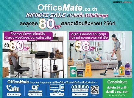 """ออฟฟิศเมท  จัดแคมเปญ """"INFINITE SALE ลดไม่กั๊ก แถมไม่หยุด"""" ให้ SME ประหยัดสูงสุด 80%  ตลอดเดือนสิงหาคม 2564  พร้อมบริการส่งถึงบ้านเมื่อช้อป 499.-*"""