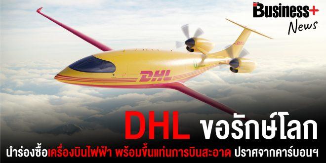 DHL_electric_plane_เครื่องบินไฟฟ้า