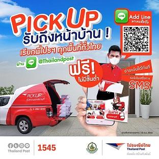 รับฝากทั่วไทย!! ไปรษณีย์ไทยเดินหน้าขยายพื้นที่บริการ PICK UP SERVICE ทั่วประเทศ เรียกใช้บริการได้แล้ววันนี้ที่ไลน์ออฟฟิเชียล @Thailandpost
