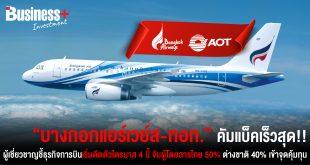 Bangkok Airways_WEB