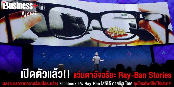 Sunglass_Ray_Ban_Stories