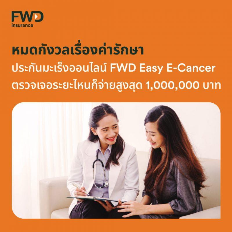 fwd-E-Cancer-ads