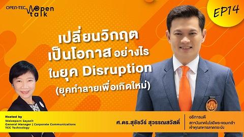 ถอดรหัสลับสู่ความสำเร็จในฐานะ The Disruptor แถวหน้าของเมืองไทย