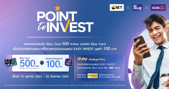 """สมาชิก Blue Card ใช้คะแนนสะสมแลกส่วนลดกองทุนได้ง่ายๆ กับแคมเปญ """"Point to Invest สมาร์ทช้อยส์ ใช้พอยต์แลกกองทุน"""""""