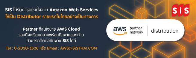 Amazon Web Services แต่งตั้งเอสไอเอสเป็นดิสทริบิวเตอร์รายแรกของไทย